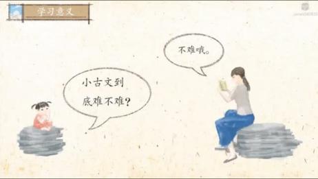 爱上小古文 01 雪