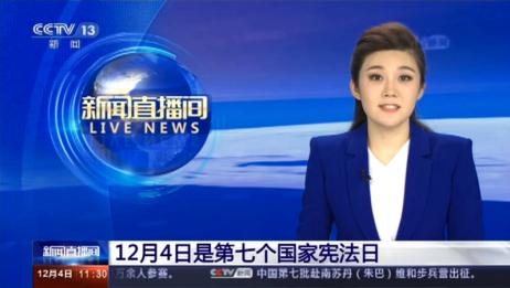 [新闻直播间]12月4日是第七个国家宪法日