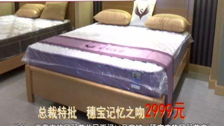 穗宝床垫穗宝床垫穗宝床垫穗宝床垫
