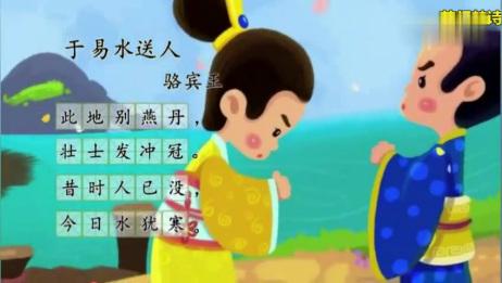 唐诗——骆宾王于易水送人昔时人已没今日水犹寒