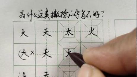 一个技巧立刻写漂亮,这类字,火,大,天,太 [一点资讯]