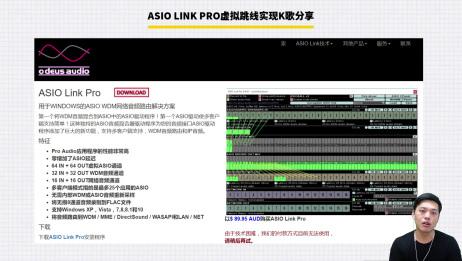 万能跳线ASIO link pro帮你轻松网上K歌,做直播