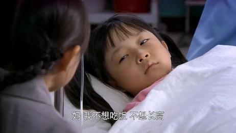 小女孩不吃饭晕倒,被送进医院,女儿说出原因实在太感动!