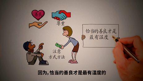 在为他人提供帮助时,要注意方式方法,恰当的善良才是最有温度的