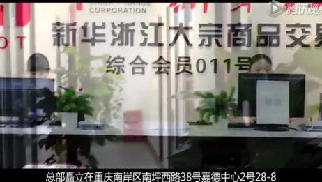 浙江铭源商品经营有限公司企业宣传片