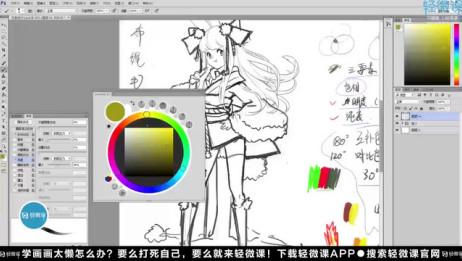 【必备】零基础PS数位板绘画入门教程