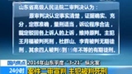 """[24小时]2014年山东平度""""3·21""""纵火案:案件二审宣判 主犯被判死刑"""