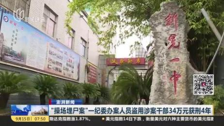 """澎湃新闻:""""操场埋尸案""""一纪委办案人员盗用涉案干部34万元获刑4年"""