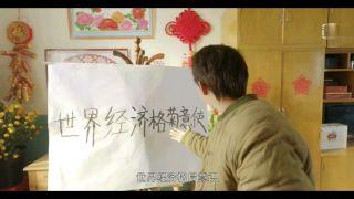 电影,我来自北京之过年好