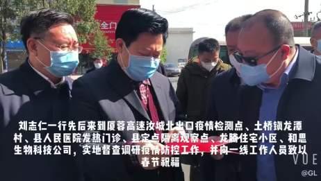 刘志仁督查调研汝城县疫情防控和脱贫攻坚工作