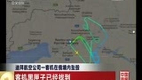 迪拜航空公司一客机在俄境内坠毁 机上62人全部遇难