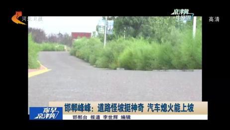 邯郸峰峰:道路怪坡挺神奇 汽车熄火能上坡