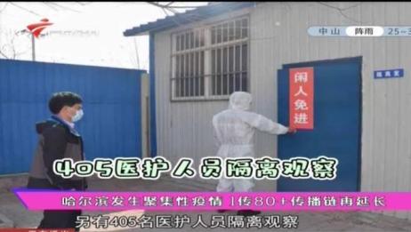 哈尔滨发生聚集性疫情 1传80+传播链再延长|哈尔滨资讯