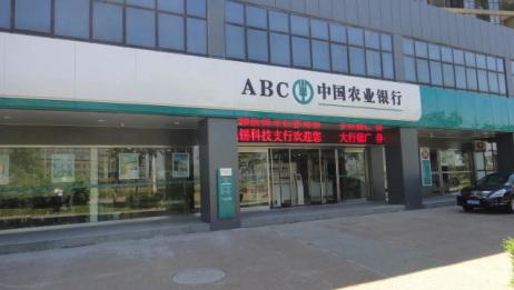 """银行卡或将取消,中国农行正式宣布:ATM机,上线""""刷脸取款""""!"""
