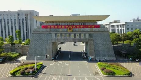 军中清华!中国唯一一所985军校,不在北京,却在这里!