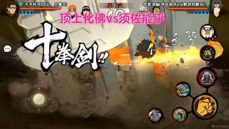 火影忍者仙鹤:顶上化佛vs须佐能乎,究竟是谁比较强一些?