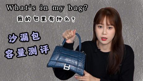 翻包大行动,我的包里有什么?女生随身好物分享及沙漏包容量测评