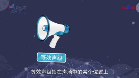 科普中国·科学百科:等效声级