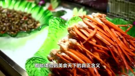 吉布鲁牛排海鲜自助餐厅宣传片