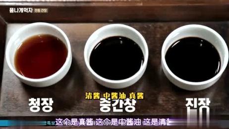 吃得有品位:三种不同种类的酱油,香味扑鼻