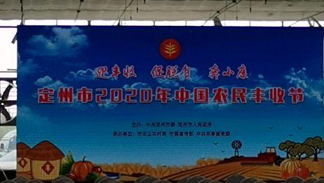 河北定州农民丰收节及花卉苗木博览会将于2020年9月28日正式举行
