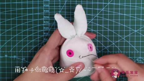 用袜子做一对可爱软萌的小兔子,送给你爱的人,既特别又环保!