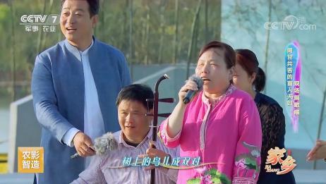 同甘共苦的盲人夫妇现场演唱一段经典的黄梅戏,让人感动!