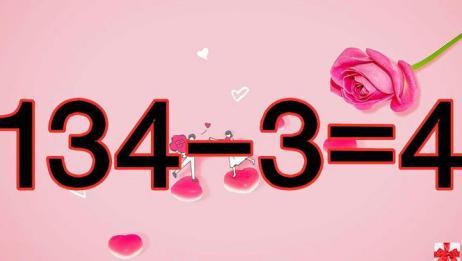 1343=4能成立?题目难度很大,智商高的人却很快做对,你行吗?