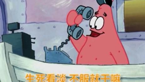 海绵宝宝,派大星接电话,这是谁的金句