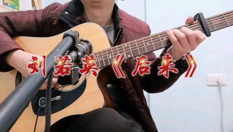 刘若英《后来》吉他弹唱