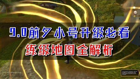 魔兽世界:9.0前夕小号升级必看!选对练级地图,才能又快又轻松