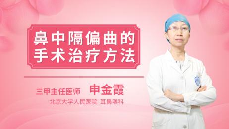 鼻中隔偏曲的手术治疗方法