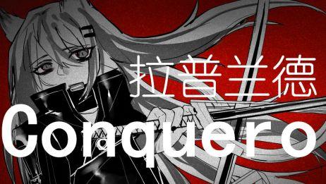 【明日方舟/MEME】拉普兰德 Conqueror