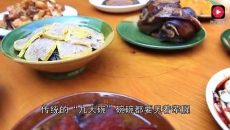 中国年味——四川传统美食九大碗