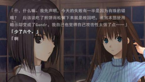魔法使之夜第02章2:忙碌的七天,苍崎青子与久远寺有珠的日常