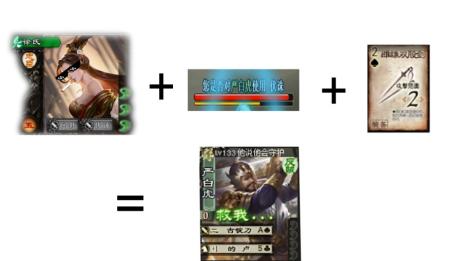 「三国杀」徐氏+伏诛+雌雄剑=为所欲为