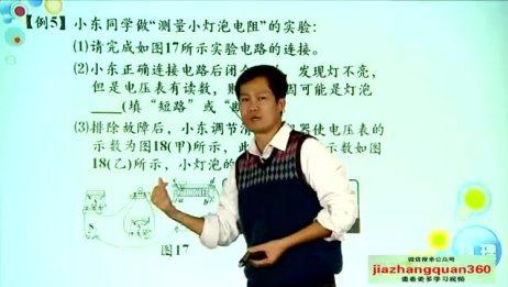 初中物理中考物理第19讲:中考必考的电学实验题归纳