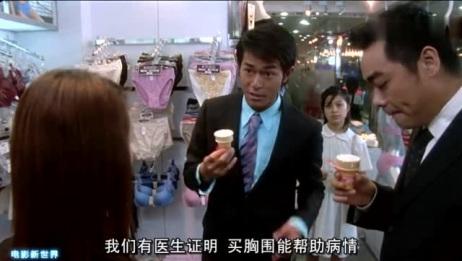 两位影帝买遍香港女性内衣,被小妹妹当成变态,你们看像吗?