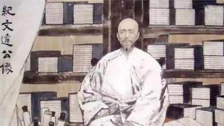 乾隆去世13天嘉庆就杀了和珅, 同为宠臣的纪晓岚, 最后结局如何