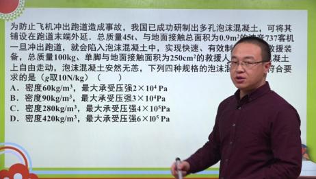 初二物理下册力学经典习题压强基本公式的应用5