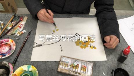 写意丝瓜——花的画法