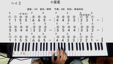 成人零基础学电子琴教程:《小星星》学习课件
