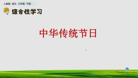 三年级下册语文《综合性学习:中华传统节日》