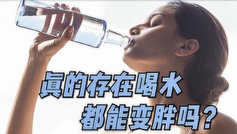 误区揭秘:喝水都能长胖的人,是如何瘦下来的?