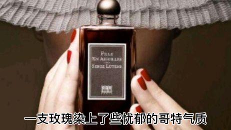 闻起来很贵的小众香水,撩人不撞香,让你自带高冷气质……