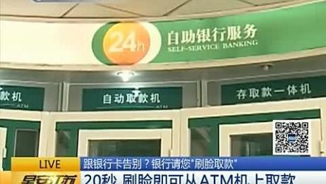 """农业银行上线""""刷脸取款""""20秒即可从ATM机上取款"""