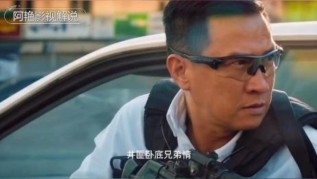 《使徒行者2之谍影行动》张家辉,古天乐再次精诚合作