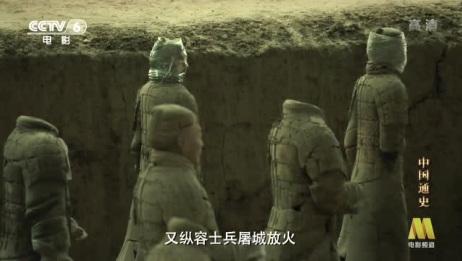 中国通史: 秦朝的财富和基业毁在项羽的熊熊大火中