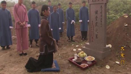 大宅门:黄春生前不认武贝勒当爹,等他死了,却跪在他墓碑前磕头