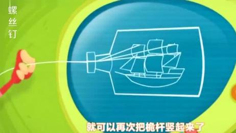 螺丝钉:瓶中船的制造过程好难啊!